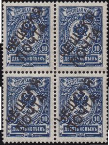 ČS. Legie 1918, 4-blok ČEŠSKAJA POČTA na ruské 10kop, jsou známy 3 tyto bloky